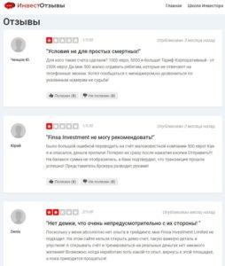 Finsa Investment Limited - это развод и обман от finsainvestmentlimited.com/ru?