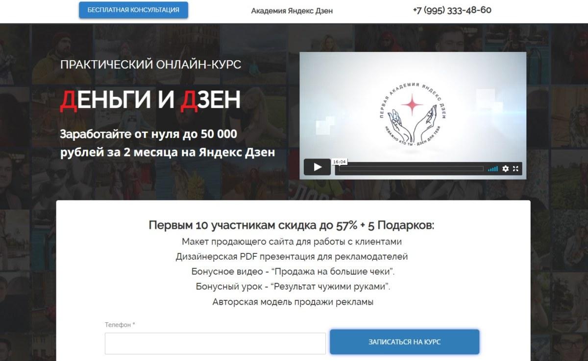 """Онлайн-школа """"Первая Академия Яндекс Дзен"""""""