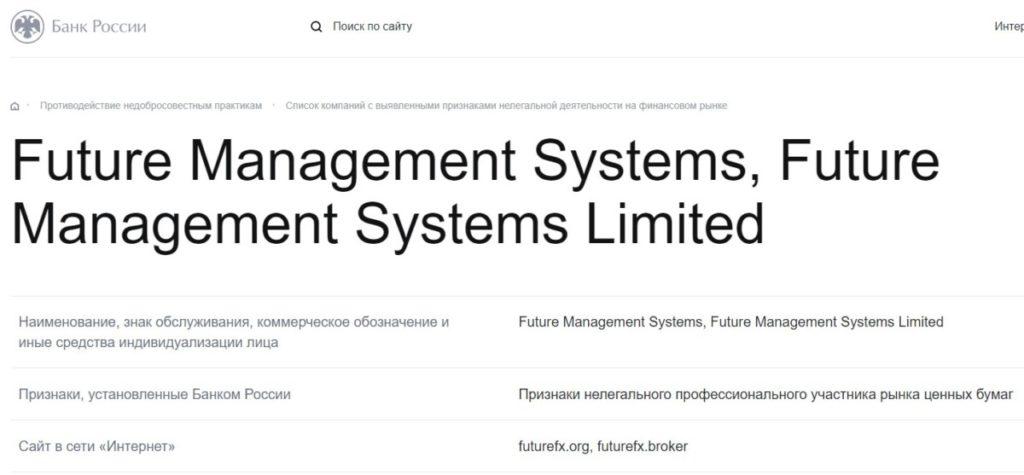 Future Management Systems - мошенники по данным ЦБ. Пострадавшие от futurefx.org