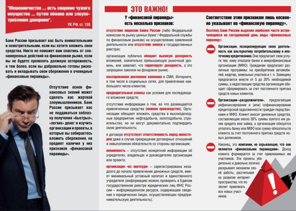 КПК Аграрное Развитие, Тольятти