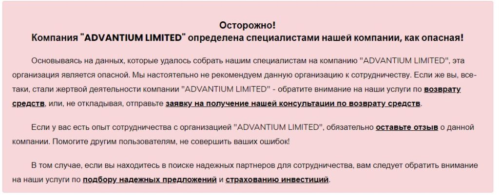 Advantium Limited  — это развод и обман от advantiumlimited.com?