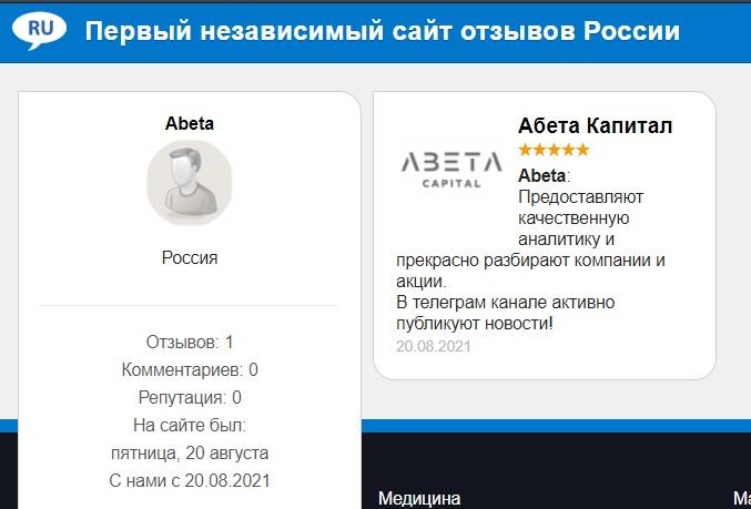 Абета Капитал - инвестирование в акции, аналитика от abeta.org или что за волк в овечий шкуре?