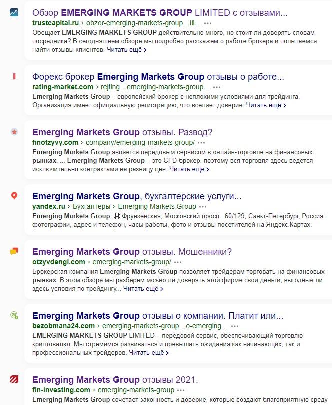 Emerging Markets Group - почему не стоит связывать с цыганами из emerging-markets-group.com?